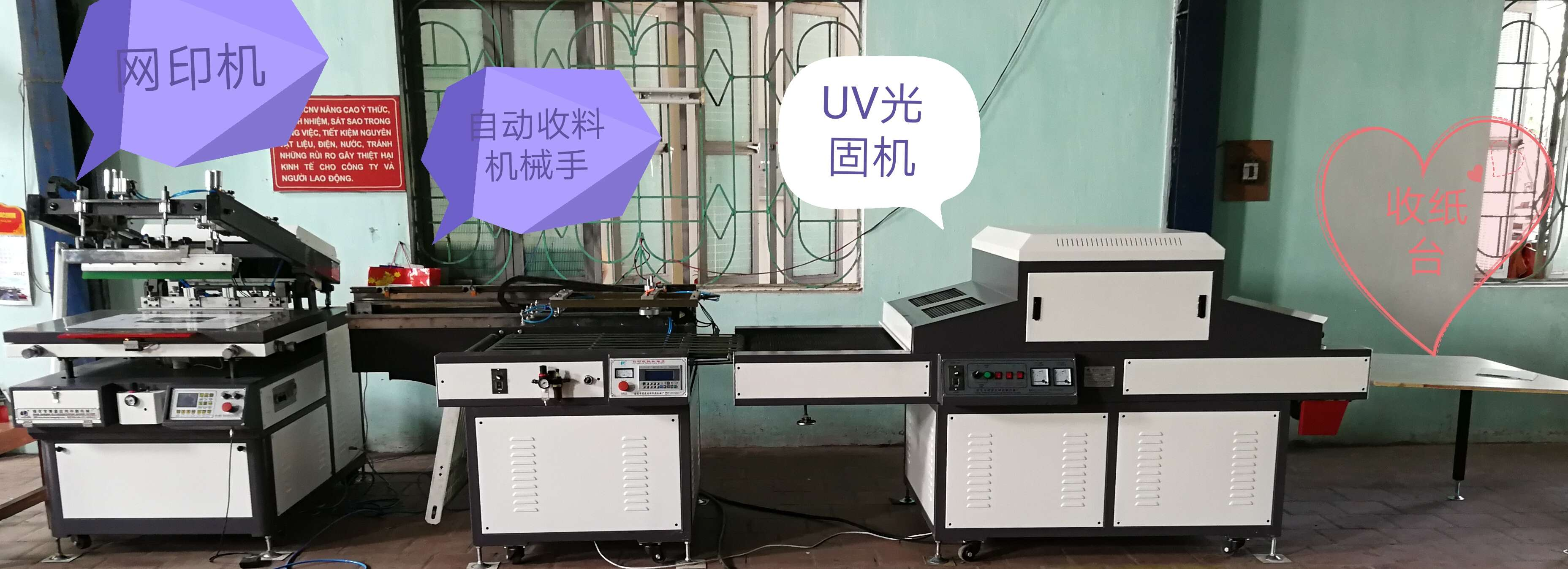 Silk Screen Printing Machine With Auto Take Off Unit And UV Drying Machine